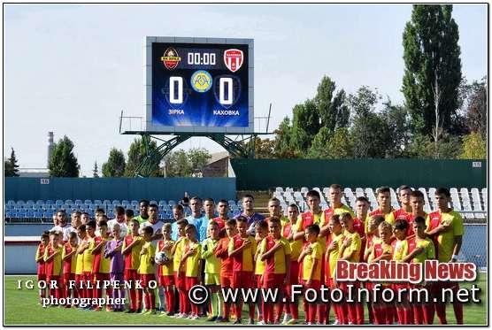 Кропивницький: матч «Зірка» - «Каховка» у фотографіях, фото филипенко, стадіон Зірка