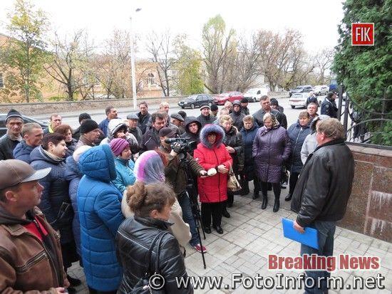 У Кропивницькому, біля прокуратури, пікет, ТОВ «Нива-2010