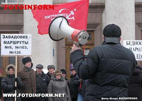 В Кировограде прошел митинг-протест (ФОТО)