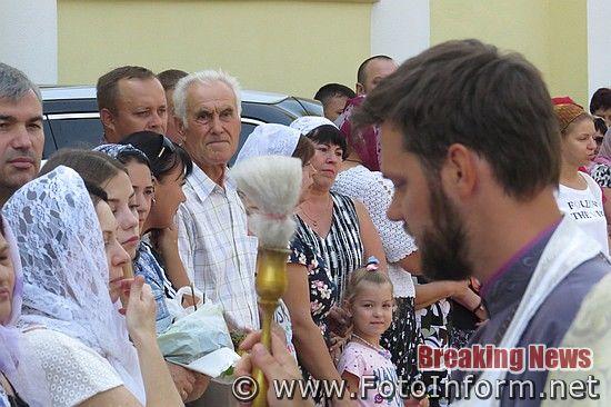 У Кропивницькому святкують Яблучний спас