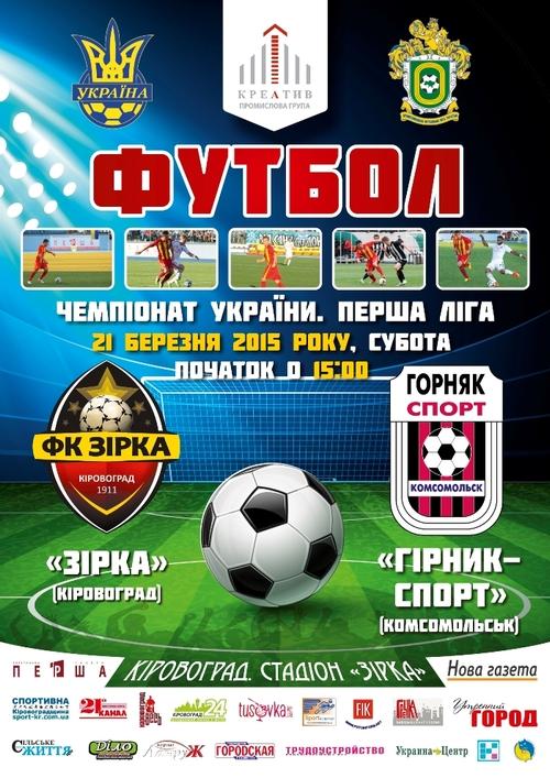 21 березня стартує весняна частина чемпіонату України з футболу в першій лізі. Кіровоградська «Зірка» на своєму полі прийматиме одного з лідерів - команду «Гірник-Спорт» із Комсомольська.