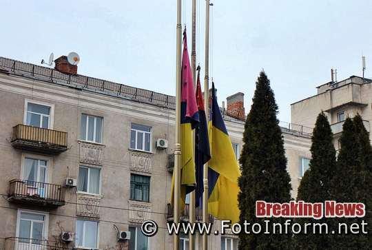Сьогодні, 9 січня , у місті Кропивницький на площі біля будівлі міської ради та на площі Героїв Майдану приспустили державний прапор на знак жалоби за загиблими в результаті падіння літака авіакомпанії МАУ в Ірані, повідомляє FOTOINFORM.NET