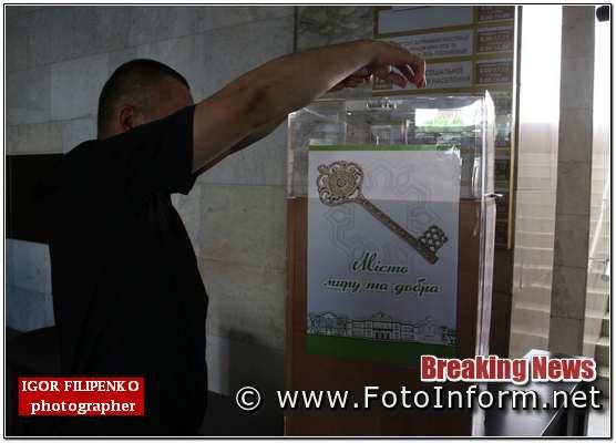 Кропивницький, символічний ключ від міста та інклюзивний табір для дітей