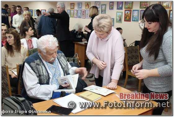 Перший заступник голови облдержадміністрації Сергій Коваленко взяв участь в урочистостях з нагоди вручення обласної літературної премії імені Євгена Маланюка
