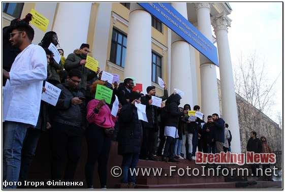 Игоря Филипенко, кировоградские новости, пикет, акция протеста,