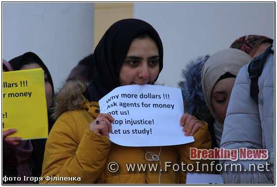 Кропивницкий, протест, іноземних студентів, у фотографіях,ДНМУ, фото Игоря Филипенко, кировоградские новости, пикет, акция протеста