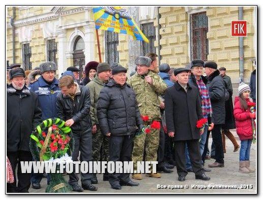 Сегодня, 15 февраля, кировоградцы почтили погибших воинов-интернационалистов.