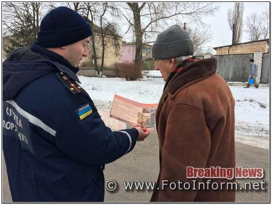 Рятувальники, проводять роз'яснювальну, роботу серед населення Кіровоградщини