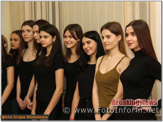 , Mix models, Кропивницький новини, конкурс краси, новини кульура, спорт, фото Филипенко,