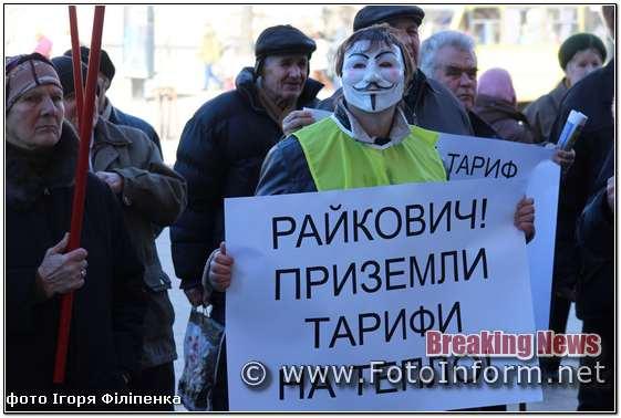 Всесвітнього дня соціальної справедливості, кропвиницький новини, фото Ігоря філіпенка, кропивницкий, новости, акція протесту