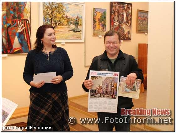 Кропивницький, журналістам-переможцям, селфі у музеї, сертифікати