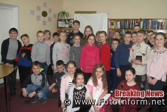 У Кропивницькому для дітей бібліотекарі провели пізнавально-розважальну програму