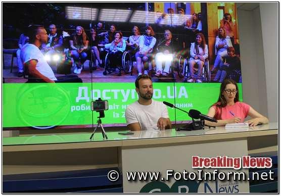 «Доступно.UA», Кропивницький, Дмитро Щебетюк, фото филипенко