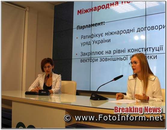 У Кропивницькому презентували онлайн-платформу політичних партій (ВІДЕО)