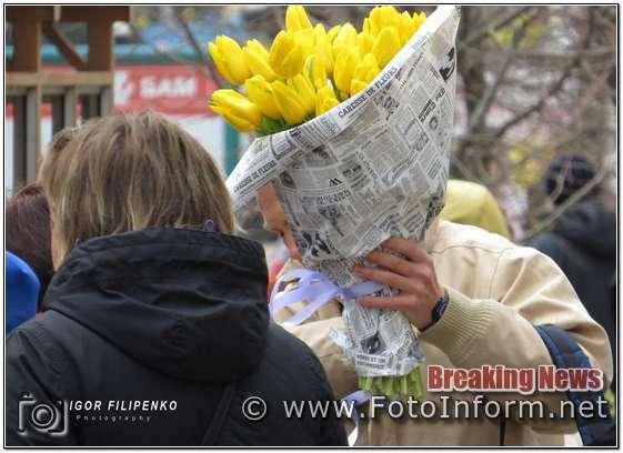 Сьогодні, 8 березня 2019 року, мешканці міста Кропивницький святкують Міжнародний жіночий день, повідомляє FOTOINFORM.NET.