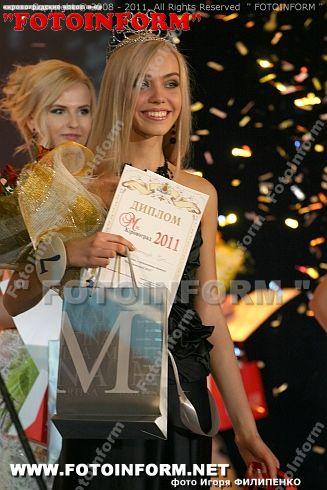 В Кировограде состоялся главный конкурс красоты – Мисс Кировоград- 2011 (ФОТОРЕПОРТАЖ)