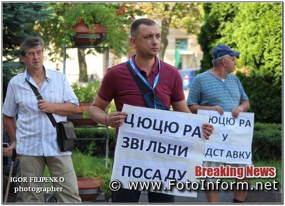 У Кропивницькому провели акцію «Поліція вбиває» , фото филипенко,