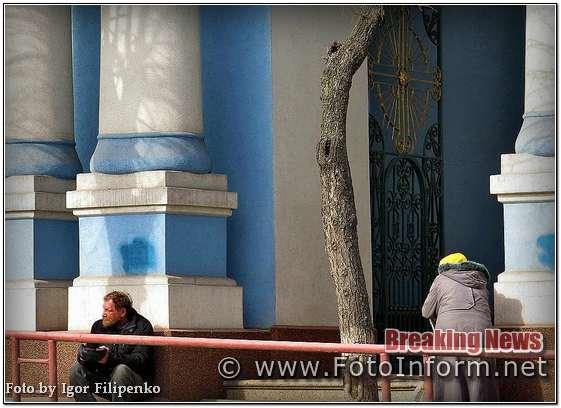 фото филипенко, фотоифнорм, сьогодні, Кропивницький, мешканці міста, просять пробачення, ФОТО