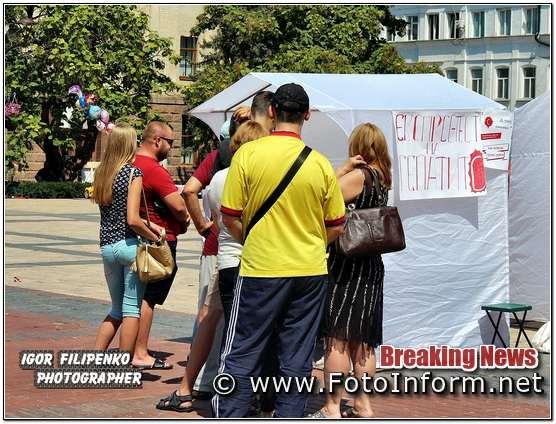 Кропивницький, інформаційно-просвітницька акція, гепатит с, фото филипенко