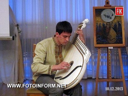 Кіровоград: тематичний вечір у художньому музеї
