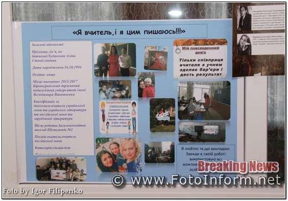 Кропивницький, фінал конкурсу, «Міс освітянка та Містер освітянин - 2019», фоторепортаж, фото филипенко, фотоиформ