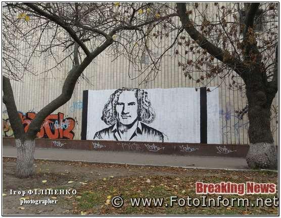У Кропивницькому з`явився великий малюнок Кузьменка