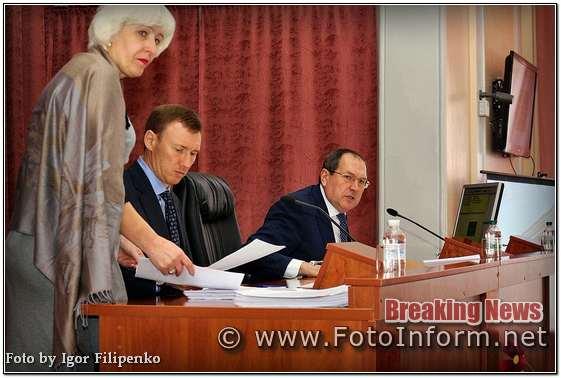 П'ятнадцята сесія міської ради Кропивницького, у фотографіях филипенко, кропивницький новини, фотонформ