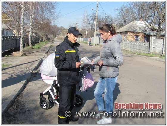 На Кіровоградщині рятувальники провели рейди
