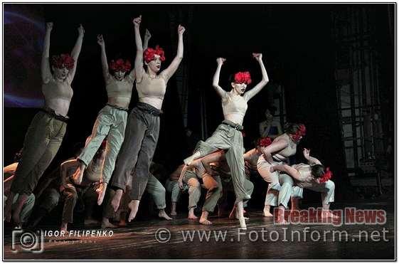 22 березня у Кіровоградській обласній філармонії пройшов міський фестиваль «Весна. Молодість. Краса» організатором якого є управління молоді та спорту міської ради міста Кропивницького та модельна агенція»Рімо», повідомляє FOTOINFORM.NET