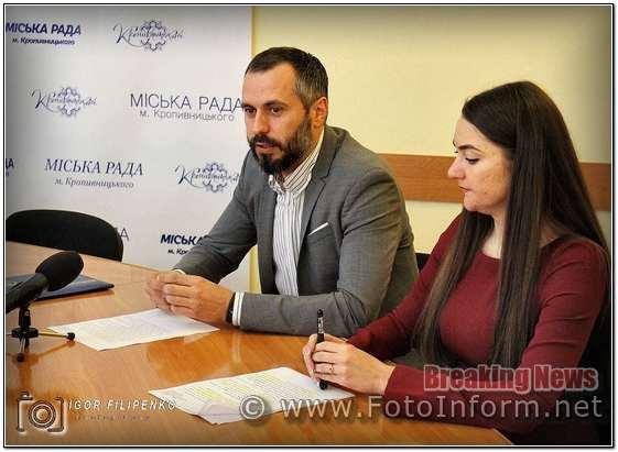 Андрій Паливода, Маріанна Морква, Кропивницький, у міськраді створили новий веб-портал (ВІДЕО)