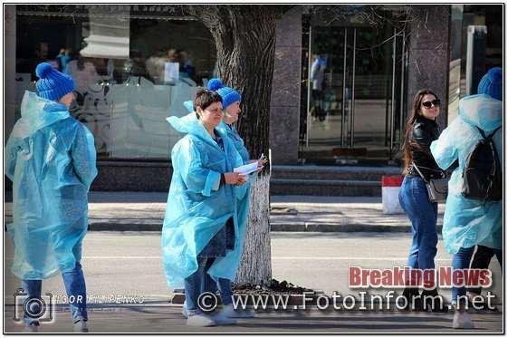 Флешмоб «Кропивницький у блакитному» в фотографіях, фото филипенко, кропивницький новини