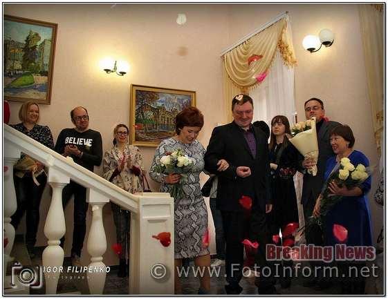 Кропивницький, реєстрація 888 пари, «Шлюб за добу», фоторепортаж, фото филипенко