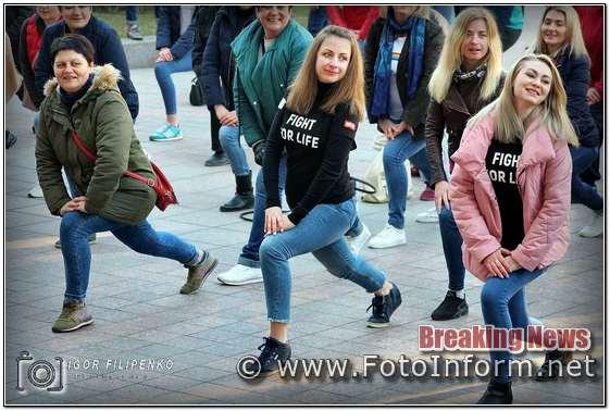 Сьогодні у Кропивницькому на площі біля міськради відбулася акція до Всесвітнього дня здоров'я, повідомляє FOTOINFORM.NET