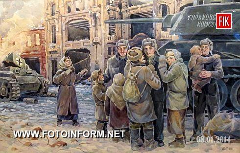 Кіровоград: виставка присвячена 70-річчю визволення міста від німецько-фашистських загарбників