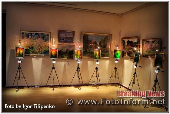 Кропивницький, виставка картин, які оживають на очах, Живі картини, фото филипенко, фотоинформ