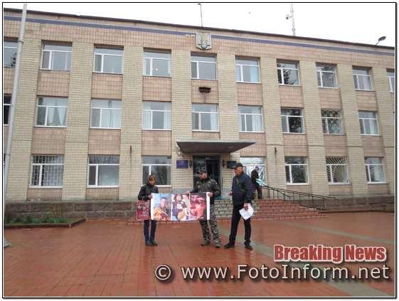 Кіровоградщиніа, Новоукраїнці, відбувся мітинг,