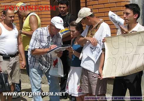 В Кировограде пикетировали офис Партии регионов (фоторепортаж)