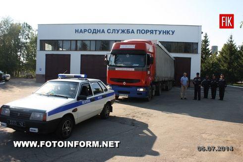 На виконання доручення Президента України 6 липня з Кіровограда до міста Слов'янська Донецької області відбув вантаж з гуманітарною допомогою у супроводі машини пожежно-рятувальної служби області.