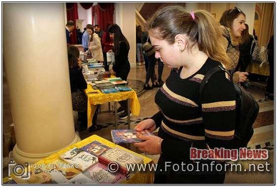 Кропивницький, «Весняний книговир», фоторепортаж, фото филипенко, Тамара Саміляк, Петро Мельник