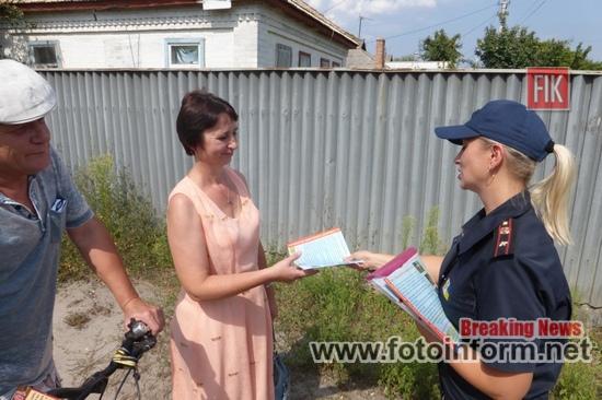 Протягом усього року фахівці пожежно-рятувальних підрозділів Кіровоградської області здійснюють профілактичні заходи із населенням.