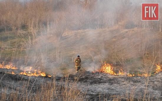 За минулу добу рятувальники Кіровоградського гарнізону тринадцять разів залучалися до гасіння пожеж сухої трави та очерету на відкритих територіях.