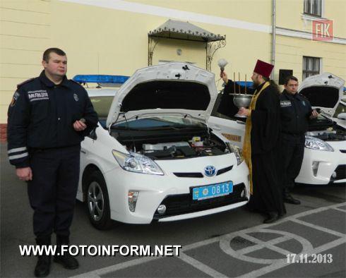 Кіровоградщина: автопарк міліції поповнився сучасними автомобілями (ФОТО)