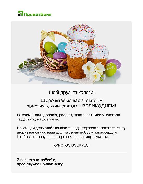 Уважаемые жители Кировоградской области! Примите искренние поздравления со светлым праздником Воскресением Христовым!
