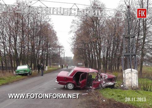 Дорожньо-транспортна пригода, в якій загинули дві особи та ще одну травмовано, сталася 19 листопада близько 11 год у Маловисківському районі.