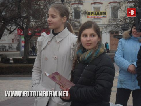 Вчера, 19 марта, на центральной площади Кировограда состоялось мероприятие, посвященное Дню Рождения украинской поэтессы Лины Костенко.