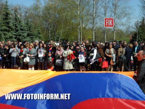 Сегодня, 24 апреля, кировоградцы почтили память жертв Геноцида армянского народа.