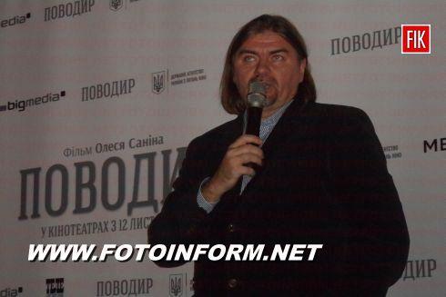 27 октября в Кировоградском кинотеатре «Портал» состоялся допремьерный показ фильма номинанта на премию «Оскар» режиссера Олеся Санина «Поводырь».