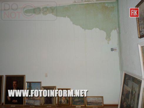 Вчера, 4 марта, в здании Кировоградского областного художественного музея произошло авария. FOTOINFORM.NET побывал на месте происшествия и узнал о деталях несчастья.