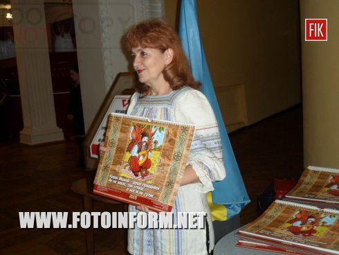 В Кировоградской областной филармонии состоялась презентация народного календаря «Заквітчана пісня».
