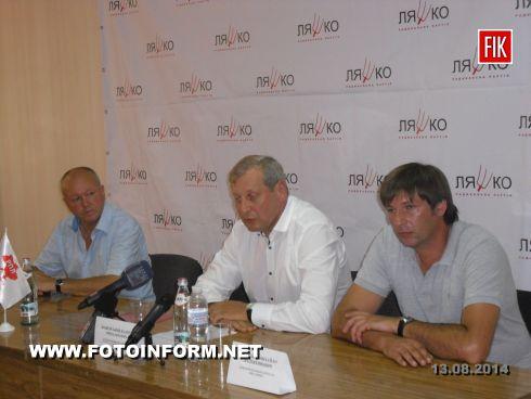 Кировоград: еще одна политическая организация в области